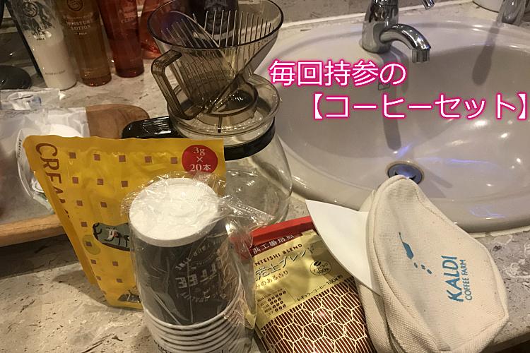 ラブホ用コーヒーセット