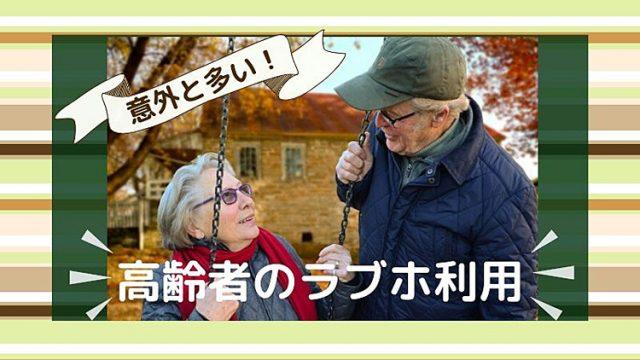 高齢者のラブホ利用は多い!