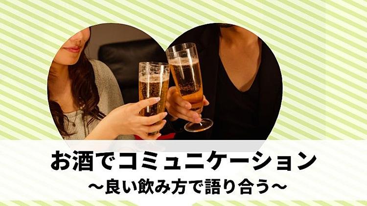 お酒でコミュニケーション!