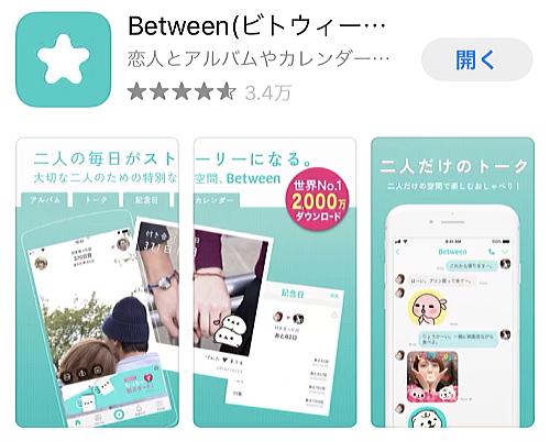 カップル専用アプリ【Betweenベトウィーン】